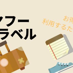 ヤフートラベルをお得に利用するための準備は3つ!お財布に優しい活用方法!