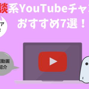 【厳選】怪談・心霊系YouTubeチャンネルおすすめ7選【動画あり】