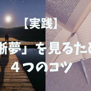 【実践】明晰夢を見るための4つのコツと見すぎてしまう時の対処