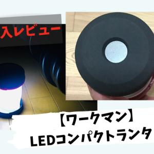 【ワークマン】LEDコンパクトランタンライトを購入レビュー!