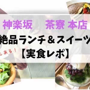 【神楽坂】テラス席があるカフェ「茶寮 」、絶品ランチを実食レポ
