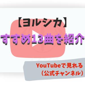 【YouTubeで聴ける】ヨルシカの個人的なおすすめ13曲