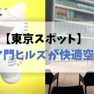 【東京スポット】虎ノ門ヒルズは、テラスもあり快適な空間です