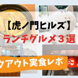 【虎ノ門ヒルズ】ランチグルメ3選、テイクアウトを実食レビュー