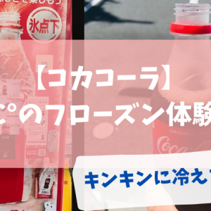 【コカコーラ】-4C°のフローズン体験!飲み方3ステップと購入方法