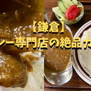 【鎌倉ランチ 】安くておすすめ!カレー専門店「キャラウェイ」実食レポ