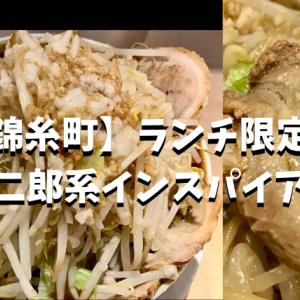 【錦糸町】ランチ限定!二郎系インスパイア「麺屋三郎」を実食レポ