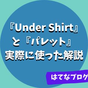 はてなブログの『Under Shirt』と『パレット』、2つを解説【実際に使った感想含む】