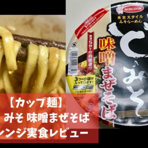 【名店のカップ麺】ど・みそ 味噌まぜそばを実食レビュー【ちょい足しアレンジ】
