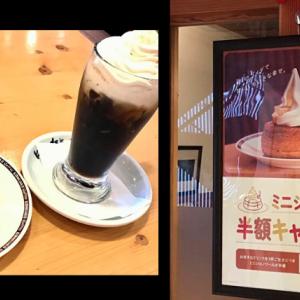 【コメダ珈琲】シロノワールの半額キャンペーンにいってみた【実食レビュー】