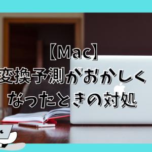 【Mac】変換予測がおかしくなったときの対処法