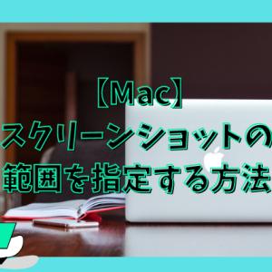 【Mac】スクリーンショットの範囲を指定する方法【簡単なショートカットキー】
