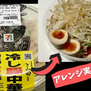 【セブンイレブン】とみ田監修「冷やし豚中華」をアレンジして食べてみた