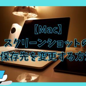 【Mac】ターミナル活用!スクリーンショットの保存先を変更する方法