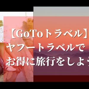 【GoToトラベルと併合】ヤフートラベルで、お得になるプランを解説