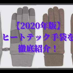 【2020年版】ユニクロメンズ、ヒートテック手袋4種類を解説