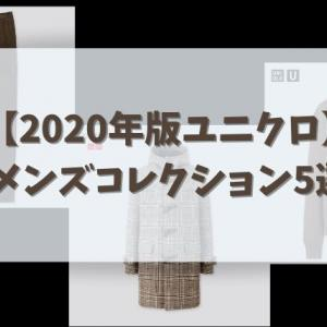 【2020年版ユニクロ】秋冬コーデ必見!メンズコレクション5選