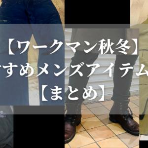 【ワークマン秋冬】おしゃれに防寒!おすすめメンズアイテム7選