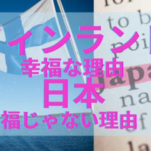 【世界幸福度1位】フィンランドが幸福な理由、日本との違いはなに?