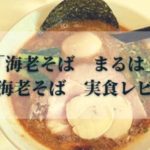 【船橋ラーメン】超濃厚海老スープ!「海老そば まるは」実食レビュー
