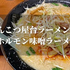 【絶品ホルモンラーメン】松戸のとんこつ、「貴生」を実食レビュー