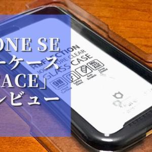 iPhone SEカバーケース 「i Face」購入・使用レビュー