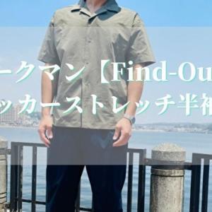 【ワークマン夏シャツ】これは涼しい!シアサッカーストレッチ半袖シャツ