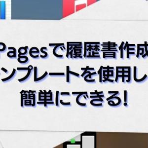 【Macで簡単作成】Pagesで履歴書はテンプレートを使用して作る