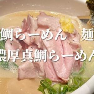 【濃厚絶品】錦糸町で食べられる真鯛ラーメン!「麺魚」を実食レビュー