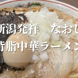 お茶の水で背脂煮干しラーメン、「新潟発祥 なおじ」を実食レビュー