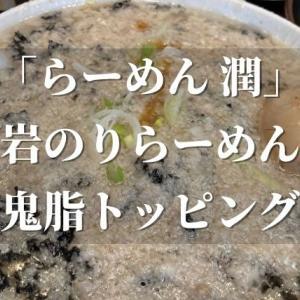 【亀戸で背脂煮干し】らーめん 潤の「鬼脂」を実食レビュー