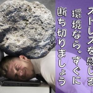 【朝起きるのが辛い】ストレスを感じる環境は、すぐに断ち切りるべき