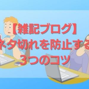 【ブログネタ探し】雑記ブログのネタ切れを防止する3つのコツ