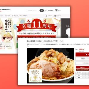宅麺とは?ラーメン通販専門サイトの「粋」なこだわりと使って感じたデメリット