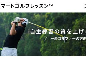 スマートゴルフレッスン始まりました!