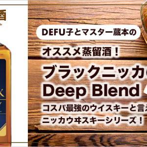 【オススメ蒸留酒】ブラックニッカ・ディープブレンド|最強のコスパで味と風味も一流のウイスキーをご紹介