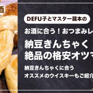 【おつまみ】 納豆きんちゃく|絶品の格安オツマミ!『安い・早い・美味い』の三拍子のレシピ|ディープブレンドが合う!