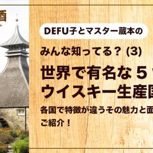 【みんな知ってる?3】世界で有名な『5つのウイスキー生産国』とは?|それぞれの魅力と特徴をご紹介