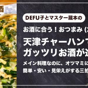 【おつまみ2】天津チャーハンで ガッツリお酒が進む!? |メイン料理なのに、オツマミになりました! 簡単・安い・見栄えがする三拍子。