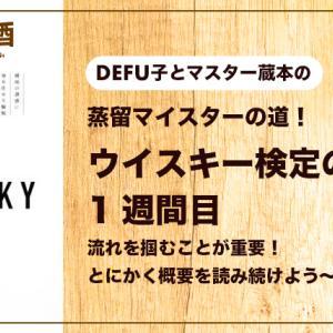 【ウイスキー検定の勉強1週間目】まずは『FOOD DICTIONARYウイスキー』で流れを掴むことに専念した1週間!|オススメ書籍をご紹介