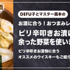 【おつまみ】ピリ辛野菜の叩き漬物|余った野菜をなんでも入られる万能のオツマミレシピ!