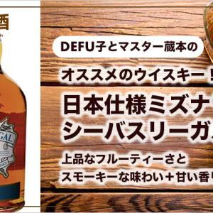 【オススメ蒸留酒】シーバスリーガル12年ミズナラスペシャル日本仕様|驚くほど飲みやすいので初心者にオススメ!おつまみもご紹介