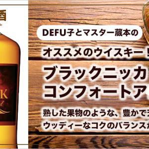 【オススメのウイスキー】ブラックニッカ・コンフォートアロマ|数量限定発売!熟した果物とシェリー樽のリッチな香りにコクとのバランスも最高!