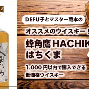 【オススメのウイスキー】蜂角鷹 HACHIKUMA/はちくま|とにかく安い!1,000円以内で購入できる低価格ウイスキー