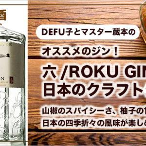 【オススメのジン】六ROKU GIN|日本の四季折々の香りが楽しめるクラフトジン!本格家飲みスタイルに欠かせない!山椒のスパイシーさ・柚子の甘い香りが豊か!