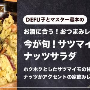 【おつまみレシピ】今が旬サツマイモのナッツサラダ|ホクホクとしたサツマイモの甘さと ナッツがアクセントの家飲みレシピ