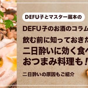 【DEFU子のお酒のコラム】飲む前に知っておきたい二日酔いに効く食べ物とは?|オススメのおつまみ料理もをご紹介