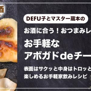 【おつまみレシピ】アボガドdeチーズ餃子|表面はサクッと中身はトロッとした食感が楽しめるお手軽家飲みレシピ
