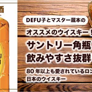 【オススメのウイスキー】サントリーウイスキー角瓶|飲みやすさ抜群!80年以上も愛されるロングセラーのウイスキー