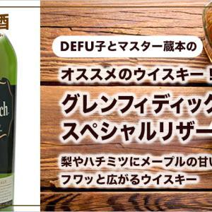 【オススメのウイスキー】グレンフィディック12年スペシャルリザーヴ|梨やハチミツにメープルの甘い香りが フワッと広がるウイスキー